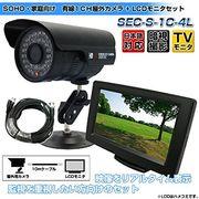 (屋外カメラ+LCDモニター防犯セット)4.3インチLCD+屋外赤外線カメラ(10mケーブル付)