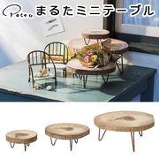 ■パセオ■ まるたミニテーブル