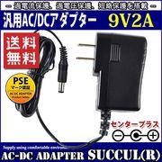 【1年保証付】汎用ACアダプター 9V/2A/最大出力18W 出力プラグ外径5.5mm(内径2.1mm)