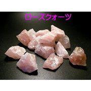 ローズクォーツ 原石 紅水晶 Rose Quartz 500gパック売り マダガスカル産