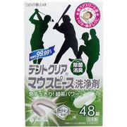 デントクリア マウスピース洗浄剤 緑茶の香り 48錠入