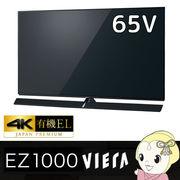 TH-65EZ1000 パナソニック 65V型 4K有機EL高音質テレビ ヘキサクロマドライブプラス