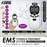 EMS フィットネス&トリートメントハイパーMEF-3