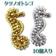 【格安】タツノオトシゴ 【夏の定番】メタルパーツ 10P