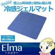 【メーカー直送】JKプラン ひんやり!冷感ジェルマット Elma 90×90 CHS-0003-BL