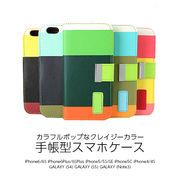 アイフォン用 クレイジーカラー 手帳型ケース iPhone5C iPhone5/5S/SE iPhone6/6S iPhone6Plus/6SPlus
