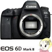 キャノン デジタル一眼レフカメラ EOS 6D Mark II ボディ