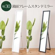 【直送可/送料無料】美しい鏡面フレームルックスタンドミラー幅30