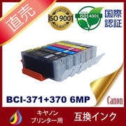 BCI-371+370/6MP 増量 BCI-370PGBK BCI-371BK BCI-371C BCI-371M BCI-371Y BCI-371GY