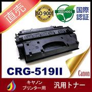crg-519ii crg519ii crg-519II crg519II crg-519 crg519 キヤノン トナーカートリッジ519 汎用トナー