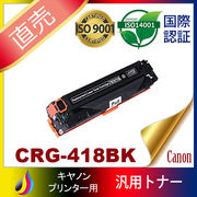 CRG-418 CRG418 4色 キヤノン Canon 汎用トナー CRG-418BK CRG-418C CRG-418M CRG-418Y