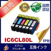 IC80 IC6CL80L 増量 ICBK80L ICC80L ICM80L ICY80L ICLC80L ICLM80L 互換インク EPSON
