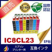 IC23 IC8CL23 ICBK23 ICC23 ICM23 ICY23 ICLC23 ICLM23 ICGY23 ICMB23 エプソン