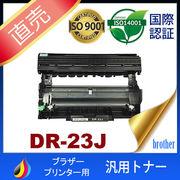 dr-23j dr23j ドラム 23J ブラザー ドラムユニットDR-23J brother 汎用ドラム