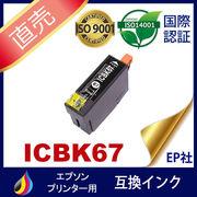 ICBK67 ブラック 互換インクカートリッジ IC67-BKインク インク・カートリッジ通販 エプソン