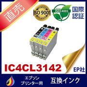 IC3142 IC4CL3142 ICBK31 ICC42 ICM42 ICY42 エプソン互換インク EPSON