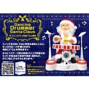 「クリスマス」ダンシングサンタのドラム奏者