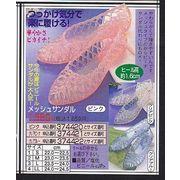 日本製つっかけ気分で楽にはける!メッシュサンダル PC-7
