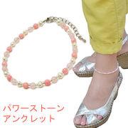 ピンク珊瑚 × ピンクカルセドニー × パール アンクレット