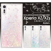 スマホリムーバー付き!Xperia XZ (SO-01J/SOV34/601SO)/Xperia XZs(SO-03J/SOV35/602SO)用