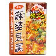 【文具】麻婆豆腐 香り付き レトルト ケシゴム/2nd