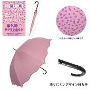 (紫外線で柄が浮き出る) ジャンプ式 おしゃれ長傘(晴雨兼用) 【ピンク】(在庫処分)