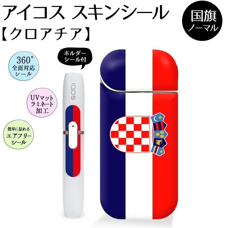 アイコス シール 全面スキンシール 国旗【クロアチア 】ホルダーシール付き