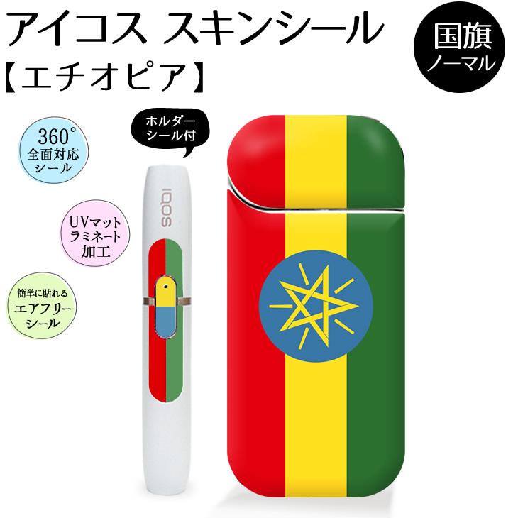 アイコス シール 全面スキンシール 国旗【エチオピア 】ホルダーシール付き