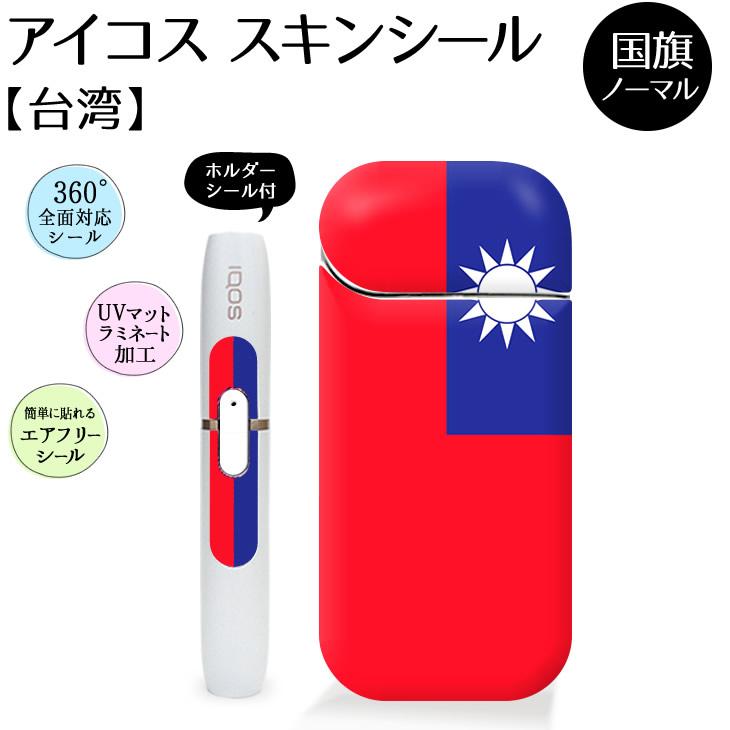 アイコス シール 全面スキンシール 国旗【台湾 】ホルダーシール付き