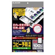 エレコム COPY予防用紙 KJH-NC02