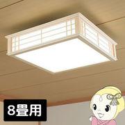 LED和風シーリングライト 調光 8畳用 昼光色 LE-W30D8K-K オーム電機 【商品番号】 06-0654 新生活 一