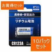 BPS 電池企画販売 カメラ用リチウム電池 10個セット CR123A-1Px10