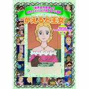 かえると王女 DVD