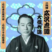 二代 広沢虎造 大傑作選 清水次郎長 巻ノ二 CD
