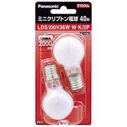 Panasonic ミニクリプトン電球ホワイト2個セット E17 35mm径 40形 LD