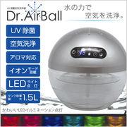 UV搭載空気洗浄器 Dr.Airball【銀】