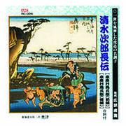 広沢虎造(先代) 清水次郎長伝(本座村為五郎・前編、本座村為五郎・後編) CD