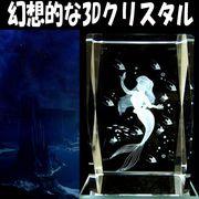 3Dクリスタルアート【マーメイド】