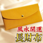 豊富なポケットで使いやすく機能的!プレゼントに◎ 金運アップ 縁起物  幸運の黄色サイフ