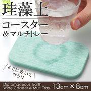 サラサラ 珪藻土ワイドコースター 石けんトレイ 13×8cm マルチな敷物  不思議なトレーU