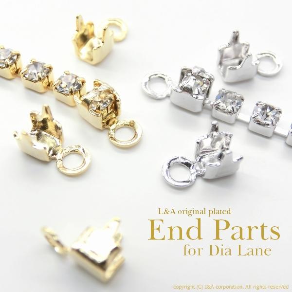 ★L&A Original Parts★ダイヤレーン用エンドパーツ★カン付カシメパーツ★