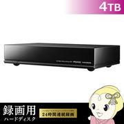 AVHD-AUTB4 IOデータ ハイグレードカスタムハードディスク採用録画用ハードディスク 4TB