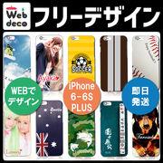 Web deco スマホケース 【iPhone6Plus-6sPlus用】 フリーデザイン オーダーメイド