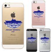 iPhone SE 5S/5 対応 アイフォン ハード クリア ケース カバー 海上自衛隊 護衛艦 かが DDH-184 ヘリ空母