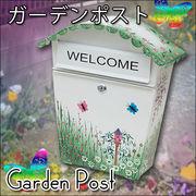 可愛いナチュラル感ある郵便受け♪お庭にそのまま馴染む♪屋根付きの丈夫なガーデンポスト♪