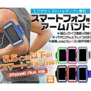 <スマホ・6プラス用>エクササイズやジョギングに便利♪ iPhone6 Plus用アームバンド