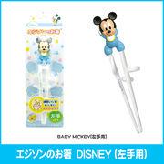 【左手用】エジソンのお箸 Disney Mickey ディズニーミッキー トレーニング箸 しつけ箸 お箸練習