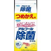 フマキラー アルコール除菌タオル つめかえ用 【 フマキラー 】 【 ウェットティッシュ 】