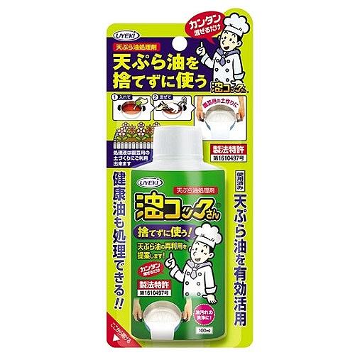 UYEKI 天ぷら油処理剤 油コックさん 100mL