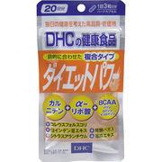 ※DHC ダイエットパワー 60粒入 20日分